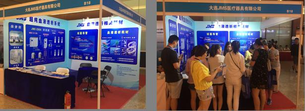 中国医院协会血液净化管理分会2017年会盛大开幕