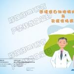 选择性白细胞吸附疗法与炎症性肠病
