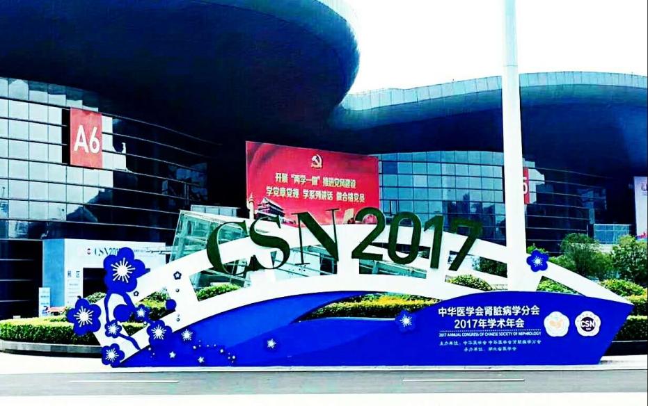 中华医学会肾脏病学分会2017年学术年会圆满落幕