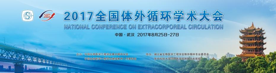 2017全国体外循环学术大会圆满落幕
