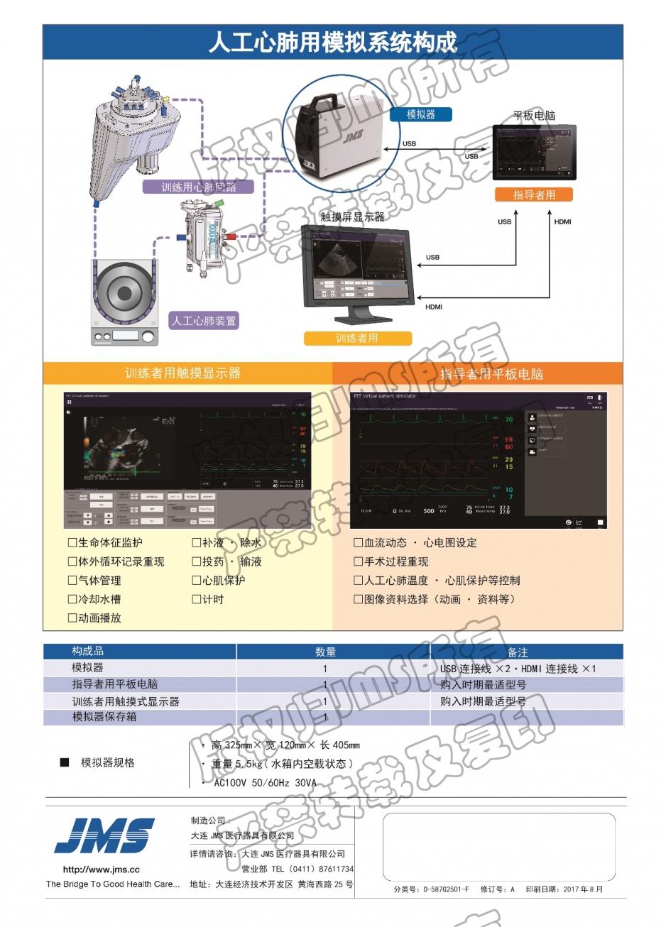 JMS体外循环模拟系统
